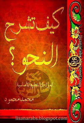 كيف تشرح النحو لمراحل التعليم الأساسية محمد مجمود تحميل وقراءة أونلاين Pdf Pdf Arabic Photo
