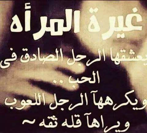 الغيره Quotes Arabic Words Words
