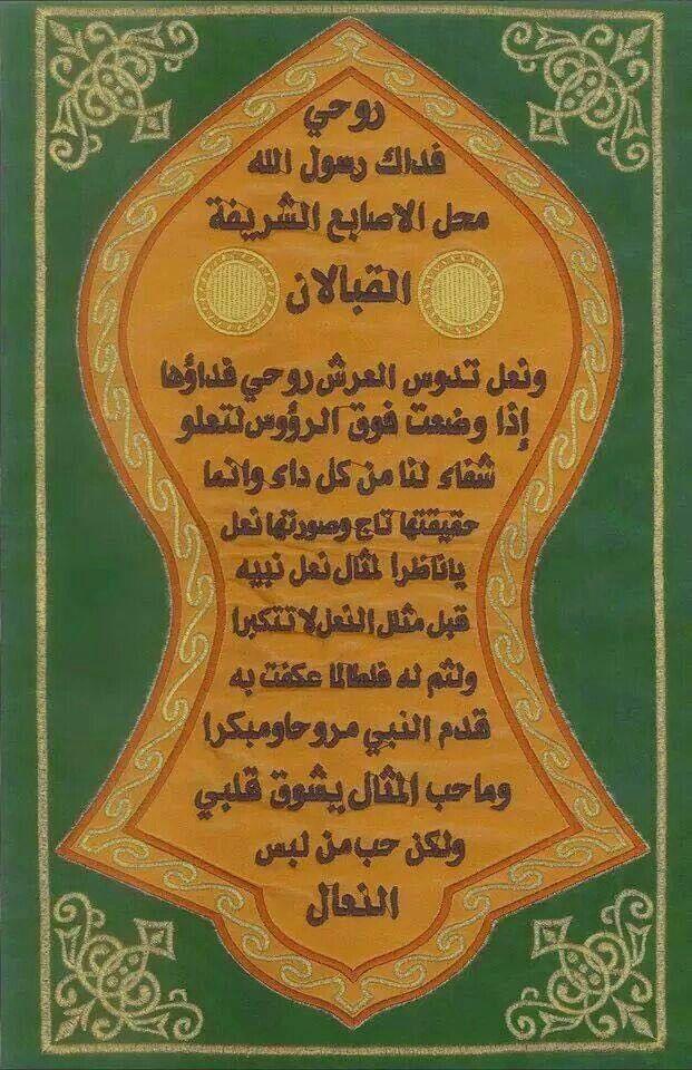 نعل رسول الله صلى الله عليه واله وسلم Islamic Messages Islamic Phrases Blessed