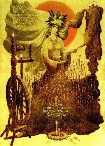 Dodola (também escrito Doda, Dudulya e Didilya, pronuncia-se:-doh-doh la, doo-doo-Lya, ou dee-dee-lya), Perperuna ou Preperuša é uma velha tradição eslava. De acordo com algumas interpretações, ela é a deusa eslava de chuva, ea esposa do deus supremo Perun (que é o deus do trovão). Eslavos acreditavam que quando Dodola ordenha suas vacas celestiais, as nuvens, chove na terra. Cada mola Dodola é dito para voar sobre florestas e campos, decorar as árvores com flores.