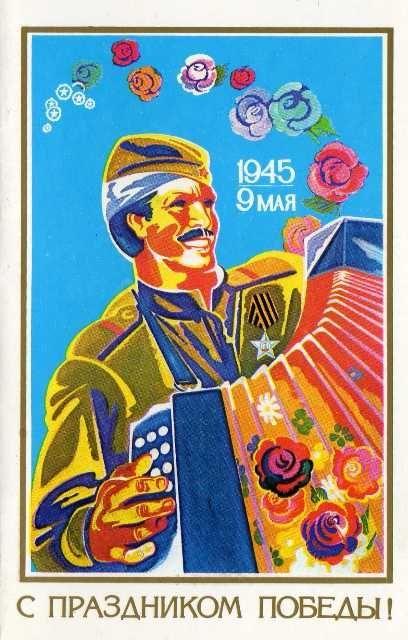 Муха, с днем победы старые открытки ретро