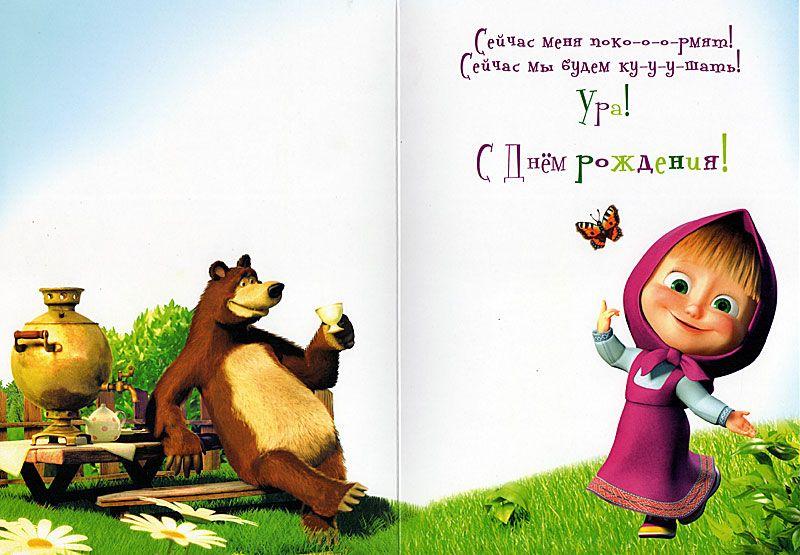 Смешное поздравление с днем рождения маша и медведь есть работаем