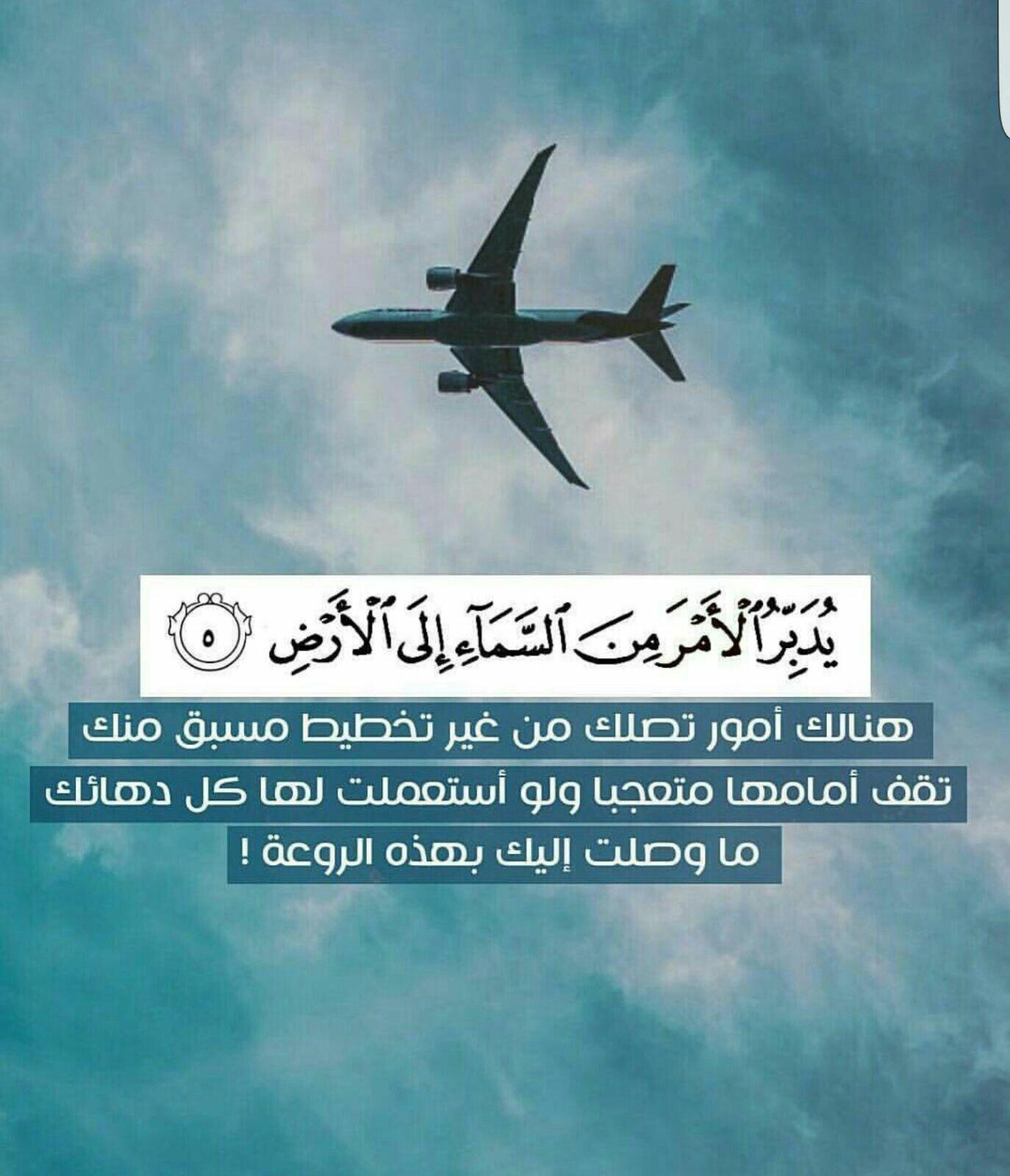 يدبر الامر Islamic Quotes Quran Quran Verses Quran Quotes