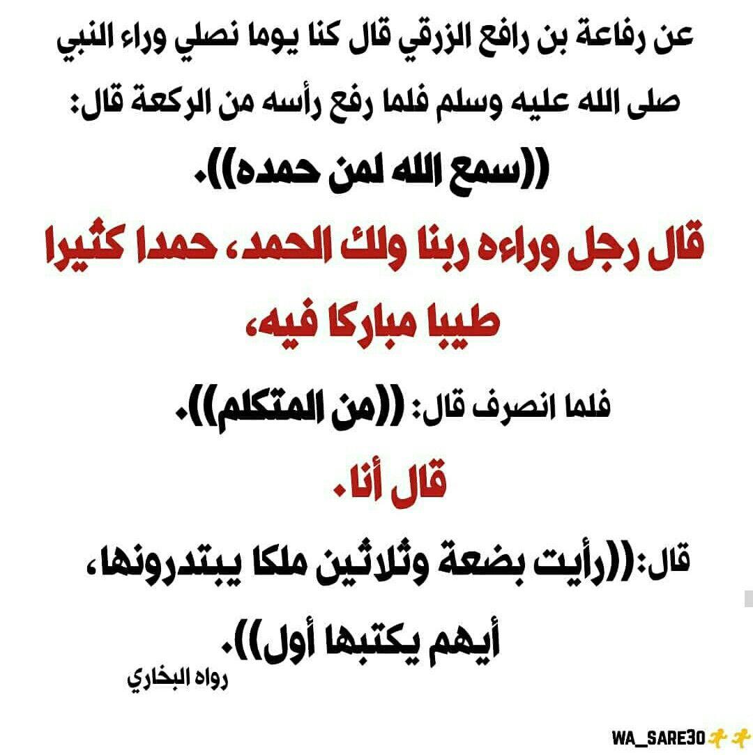 سمع الله لمن حمده ربنا ولك الحمد حمدا كثيرا طيبا مباركا فيه Photo And Video Instagram Instagram Photo