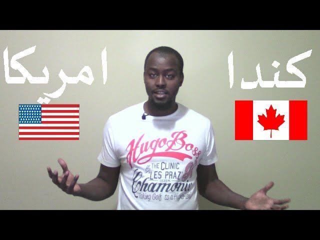 هنــــــا كنـــــــدا اللجوء الى كندا عن طريق امريكا Youtube Clinic Blog Posts