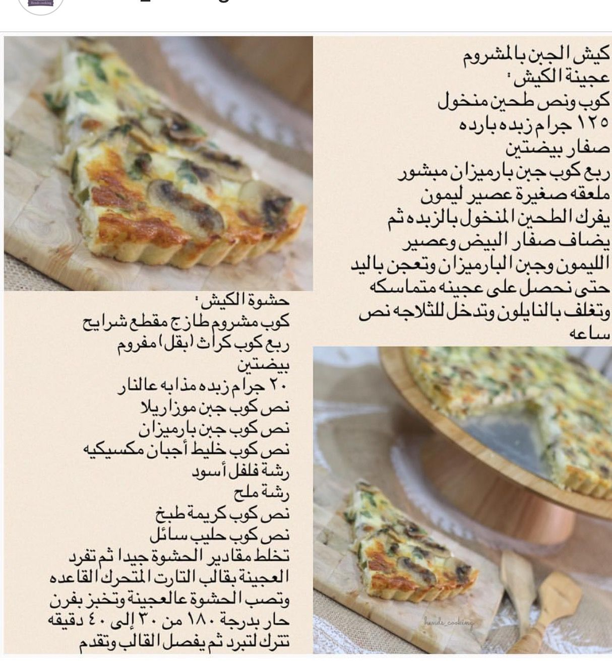 Pin By Noora On طبخ Food Recipes Cooking