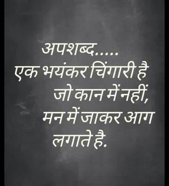 Positive Thinking Quotes Hindi: Pin By Ramnik Aggarwal On RAMNIK AGGARWAL