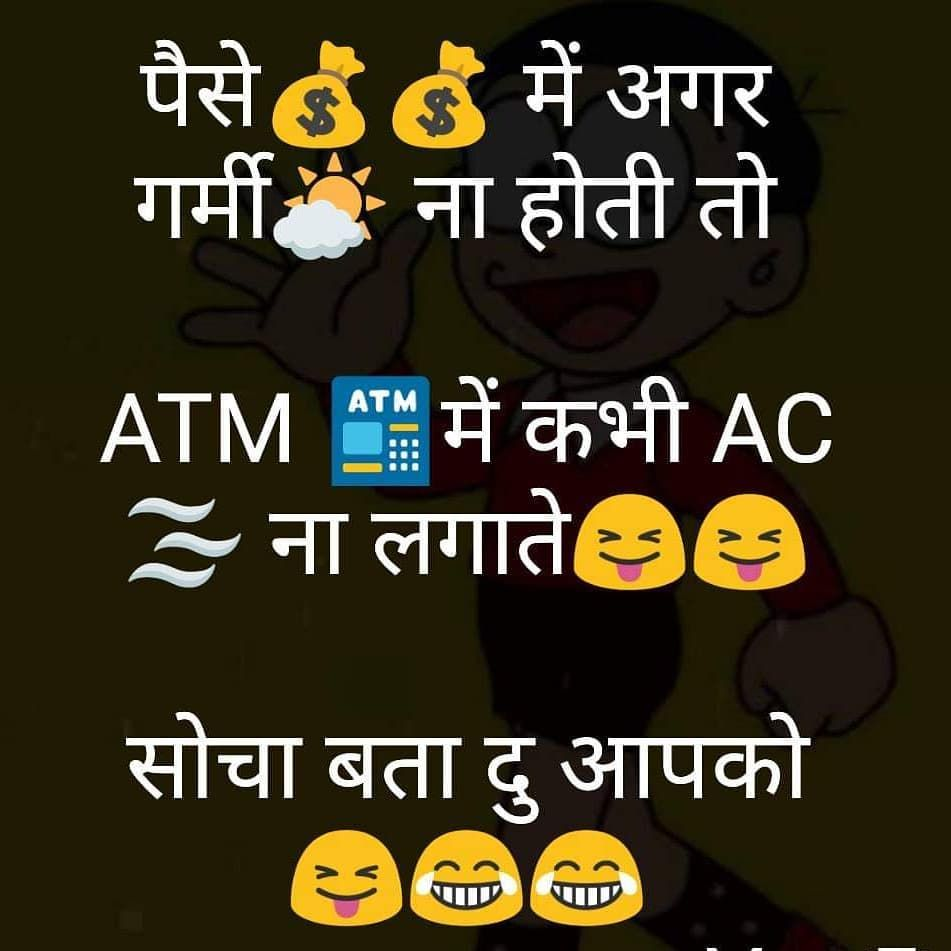 Pin By Gopesh Avasthi On Jokes Funny Quotes In Hindi Funny Jokes In Hindi Funny Attitude Quotes
