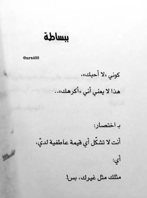 لا تعني لي شيئا Quotes Funny Quotes Arabic Quotes