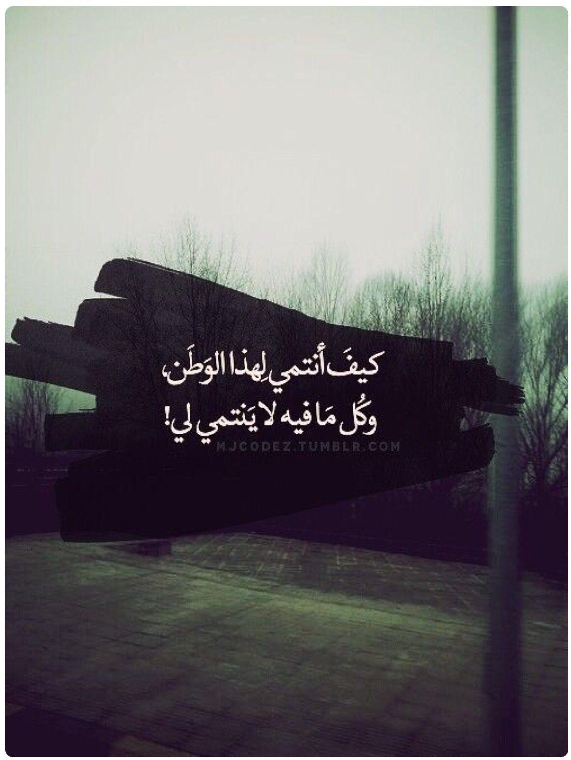 كيف انتمي لهذا المجتمع وكل مافيه يرفضني Arabic Quotes Arabic Love Quotes Life Quotes In English