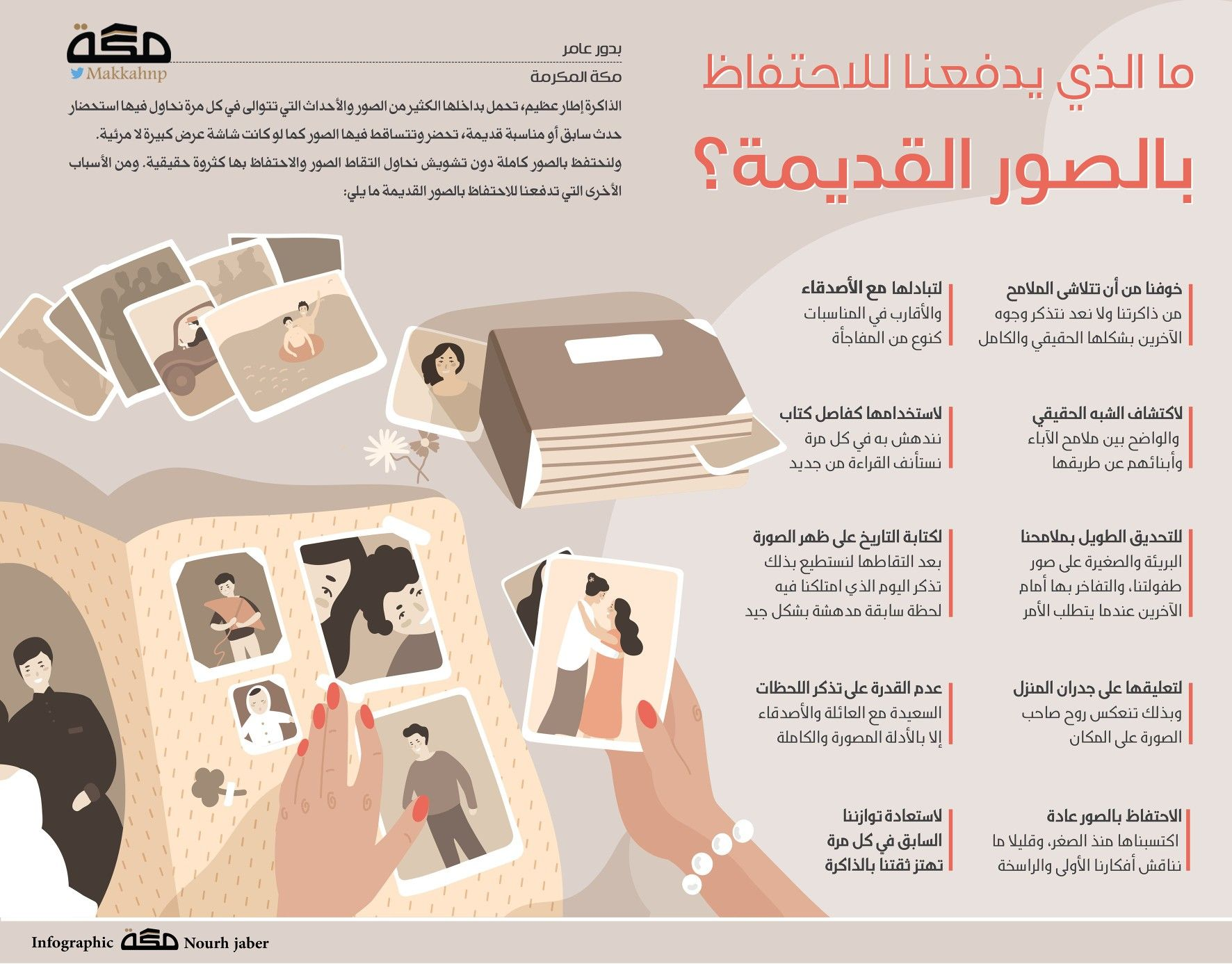 Pin By Bbmma On نصائح Infographic Graphic Design Knowledge