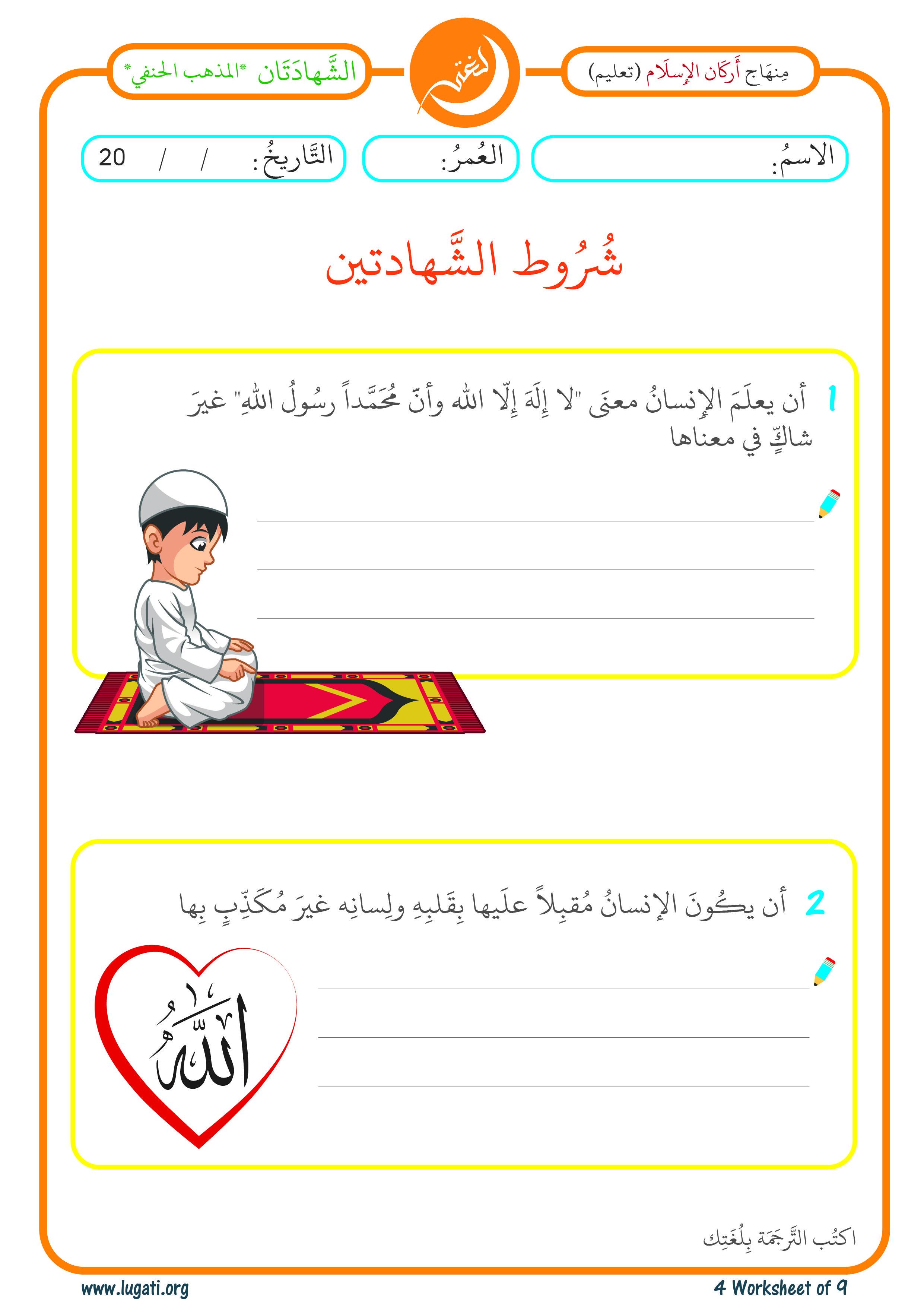 The Shahada 3 Islamic Kids Activities Muslim Kids Activities Learn Arabic Alphabet
