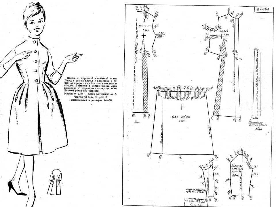 Free Vintage Dress Sewing Draft Pattern | FREE Vintage Patterns ...