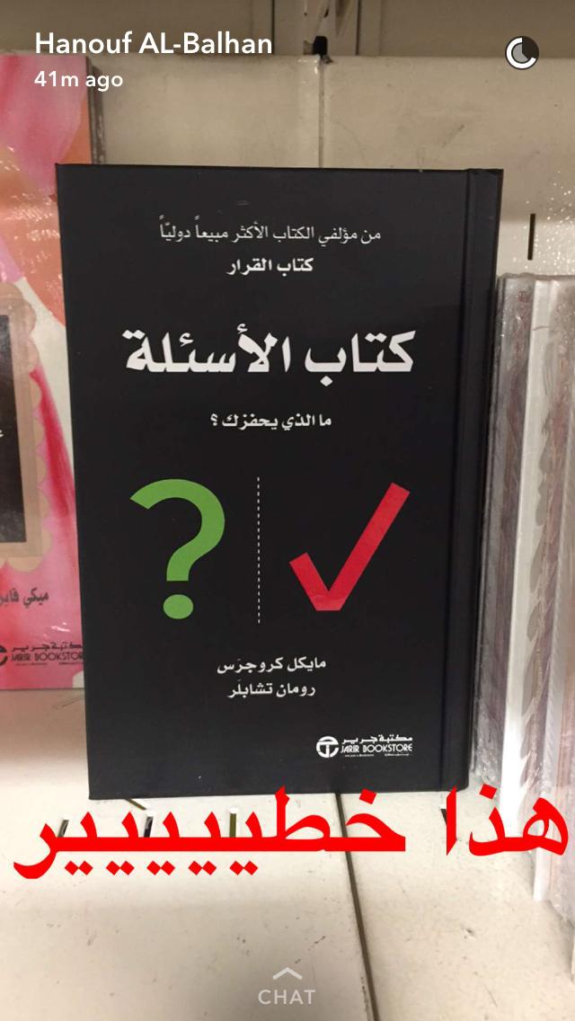 كتاب الأسئلة Books Book Club Books Arabic Books