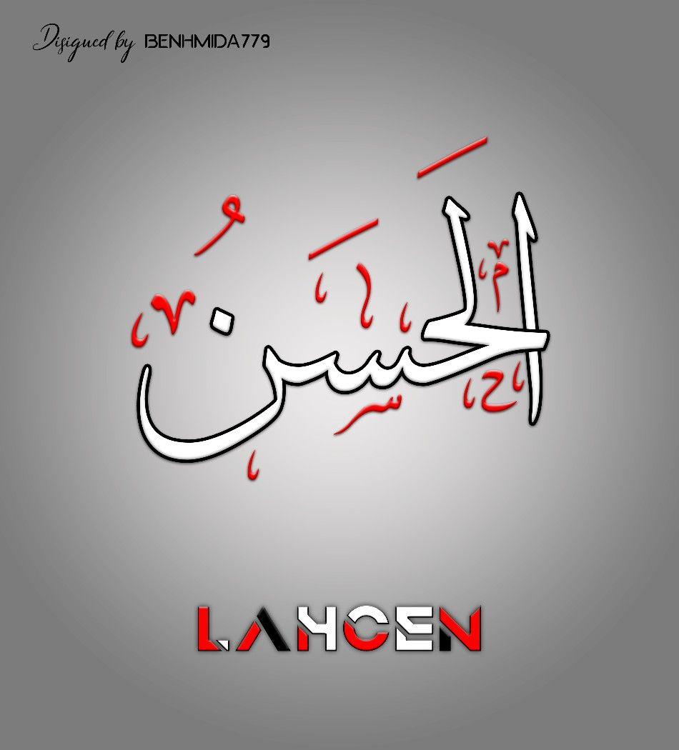 Pin By Benhmida Abdellah On إسم حسن الحسن لحسن بخط عربي جميل و مزخرف Arabic Calligraphy Calligraphy