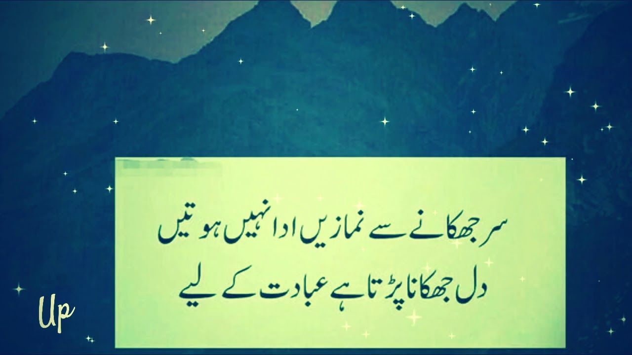 Most Heart Touching Urdu Quotes Reality Of Life Heart Touching