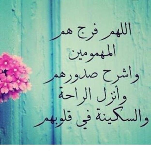 اللهم فرج هم المهمومين واشرح صدورهم وانزل الراحة والسكينة في قلوبهم آمين يارب العالمين Calligraphy Arabi Words