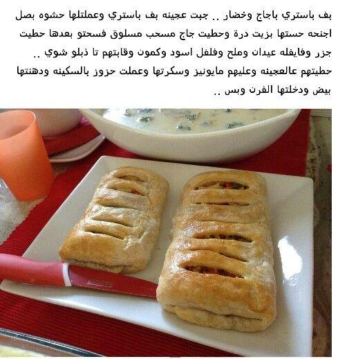 باف باستري Pastry Cooking Food