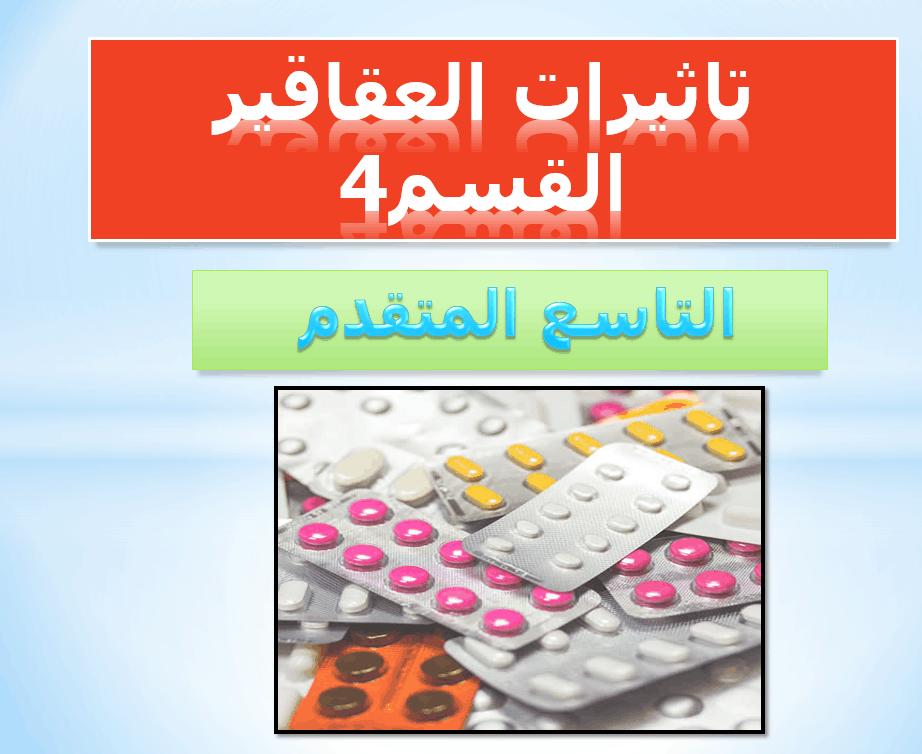 درس تأثيرات العقاقير الصف التاسع متقدم مادة الأحياء بوربوينت In 2021 Convenience Store Products Convenience Store Pill