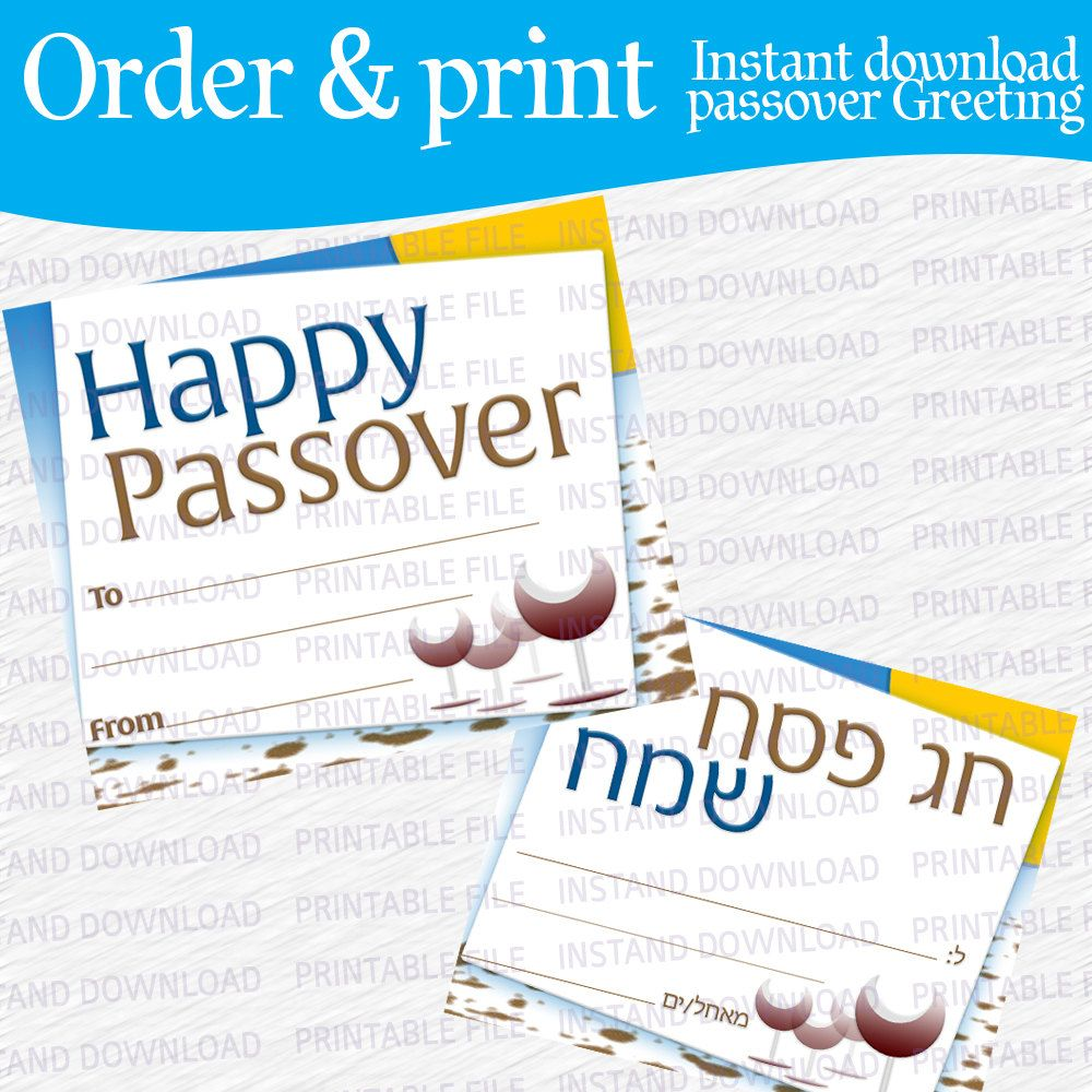 Passover greetings in english choice image greetings card design passover pesach hebrew and english printable greeting tag card m4hsunfo