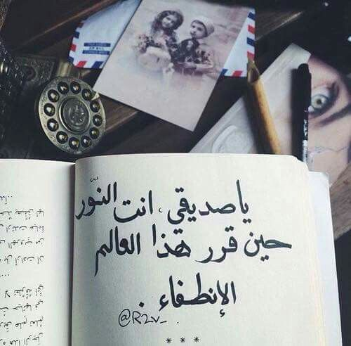 Pin By شهله كمال On صديقتي المفضلة Friends Quotes Love Smile Quotes Words Quotes