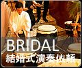 結婚式演奏依頼   a performance request to the Japanese drum performer