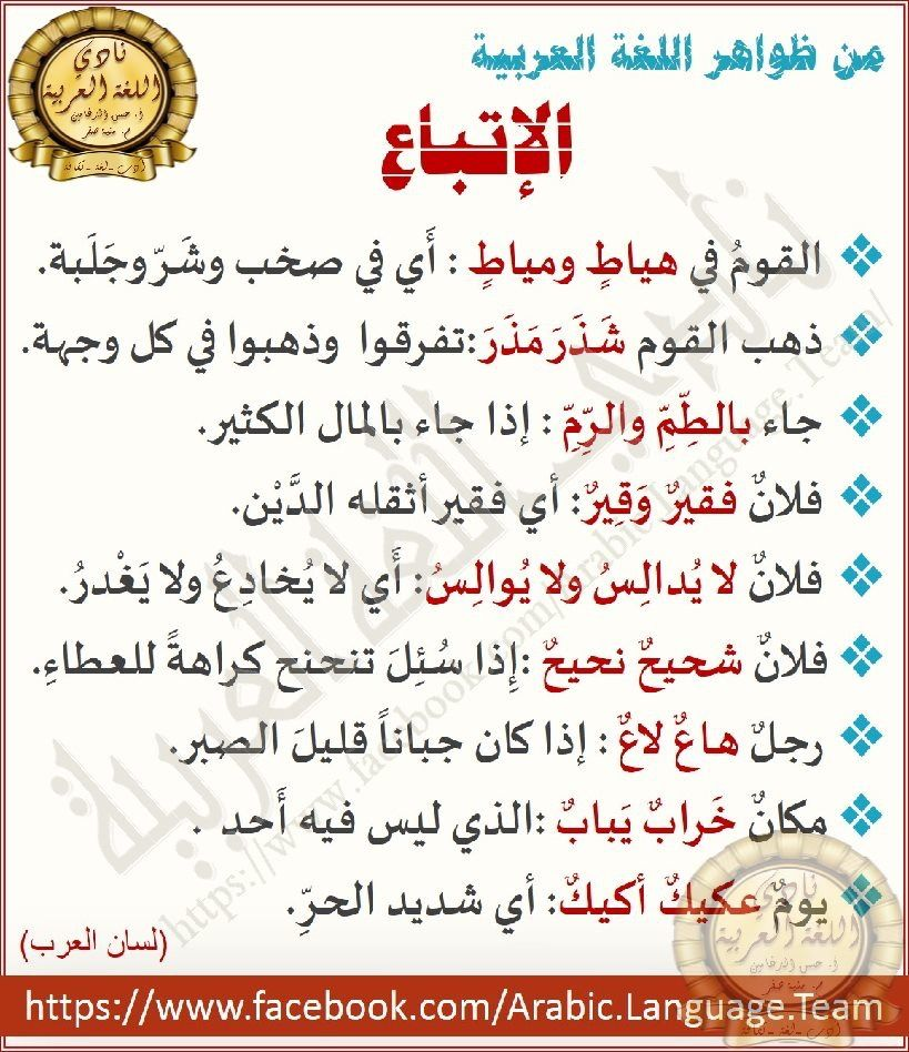 Pin By Soso On علم الدلالة Beautiful Arabic Words Funny Arabic Quotes Words Quotes