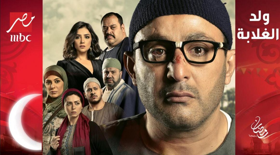 مسلسل ولد الغلابة بطوله احمد السقا و مي عمر Fictional Characters Movie Posters Poster