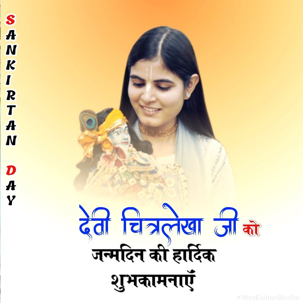 Happy Birthday Devi Chitralekha Ji Happy Birthday Happy Birthday