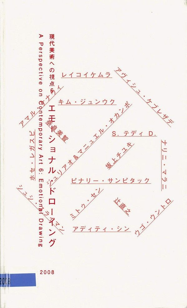 《A Perspective on Contemporary Art 6: Emotional Drawing》/出版:The National Museum of Modern Art, Tokyo (日本)/設計:服部一成