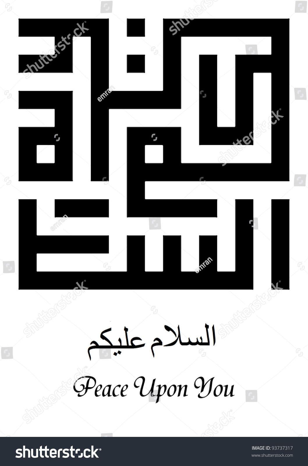 Assalamualaikum Translated As Peace Upon You In Arabic Square Kufi Murabba Calligraphy Style Calligraphy Design Calligraphy Art Arabic Calligraphy Art