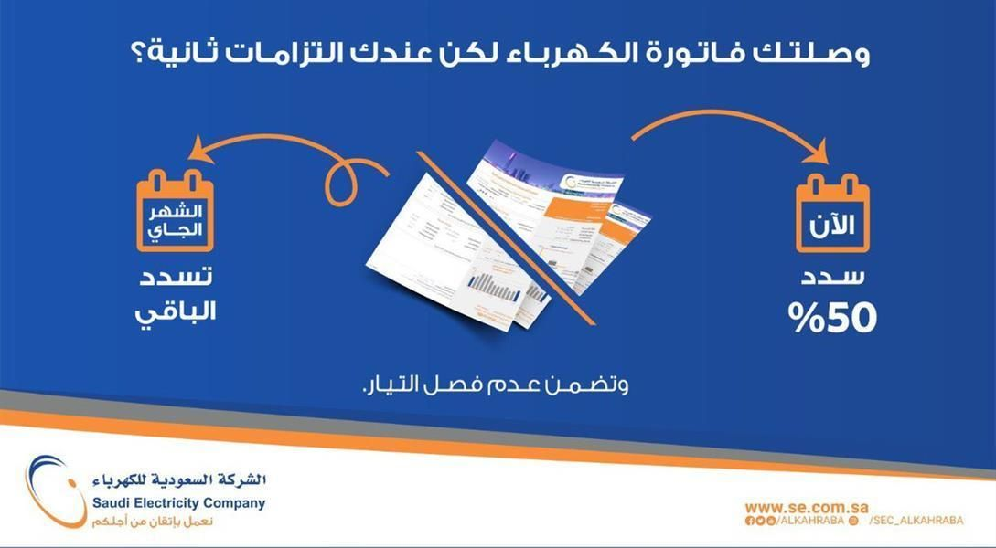 Sec Accepts Half Payments For Electricity Bills Ksaexpats Com Electricity Bill Electricity Bills