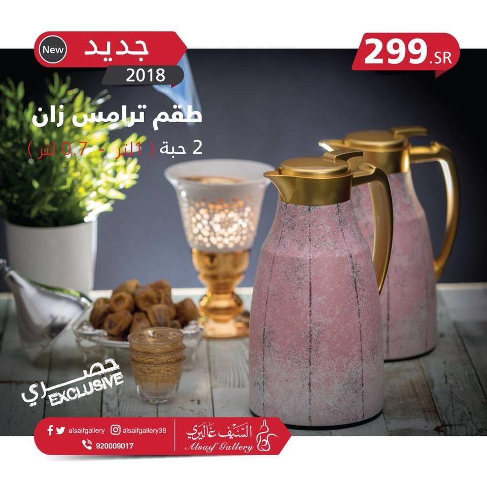 عروض السيف غاليري ليوم الثلاثاء 6 رمضان 1439 اقوى عروض التوفير عروض اليوم Ramadan V60 Coffee Kitchen Appliances