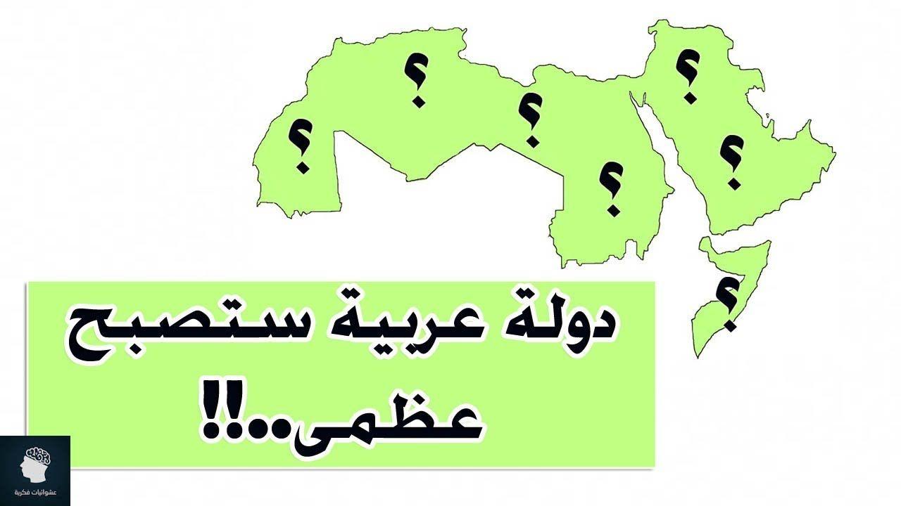 دولة عربية ستصبح هي القوة العظمى عالمي ا اذا تحقق لها شرط واحد فقط Animals Wild Fictional Characters Character