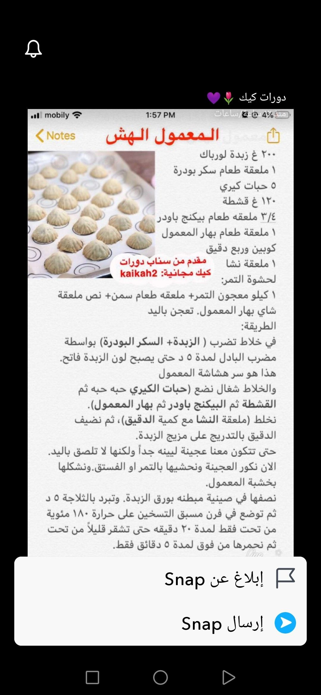 Pin By Ranya Ameear On حلوو Food Bread Matzo