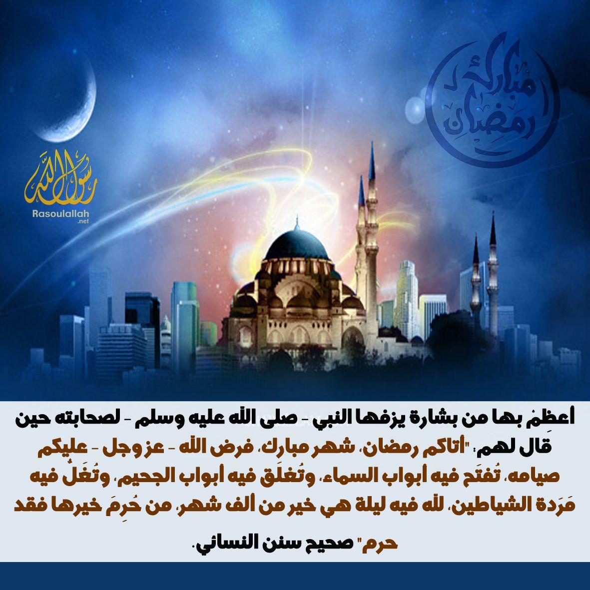 بشارة النبي صلى الله عليه و سلم لأصحابه بقدوم شهر رمضان المبارك Movie Posters Movies Poster