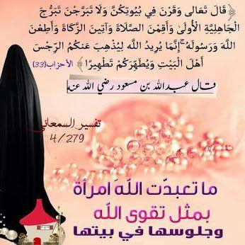 Pin On قال رسول الله صلى الله عليه وسلم خيركم خيركم لأهله وأنا خيركم لأهلي رواه الترمذي و ابن ماجة