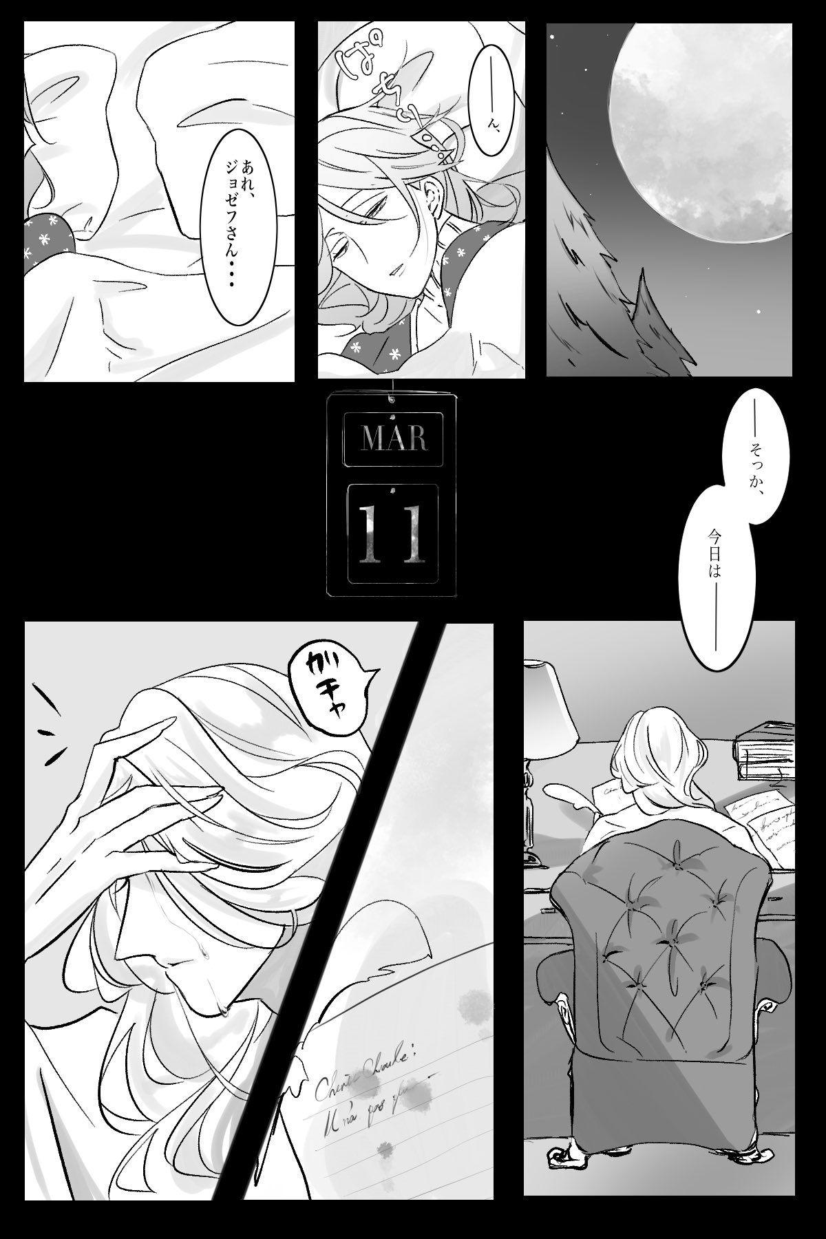 twitter ジョゼ イソップ アニメ