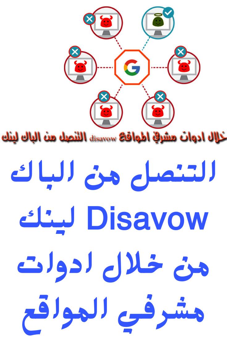 التنصل من الباك لينك Disavow من خلال ادوات مشرفي المواقع Math Arabic Calligraphy Calligraphy