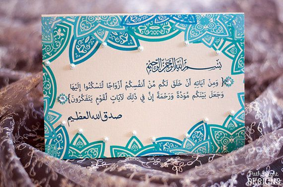 Islamic Wedding Greeting Card W Quran Verse On Marriage Etsy Wedding Greeting Cards Islamic Wedding Pakistani Wedding Invitations
