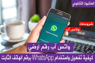 كيفية تفعيل واستخدام Whatsapp برقم الهاتف الثابت واتس اب رقم ارضي Phone Phone Numbers Incoming Call