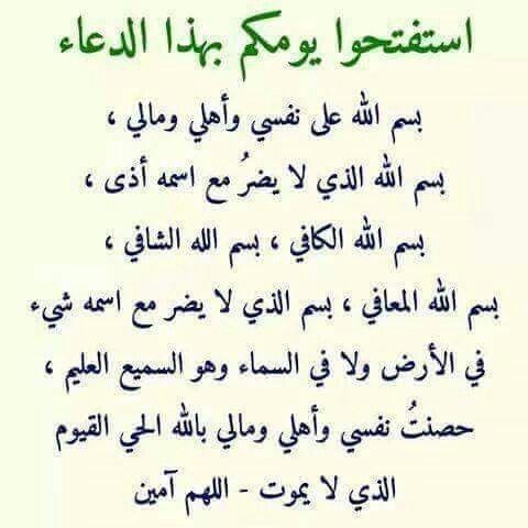 استفتحوا يومكم بهذا الدعاء Quran Quotes Inspirational Islamic Love Quotes Quran Quotes Love