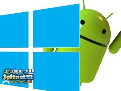 2b15600f4 تحميل برنامج تشغيل ألعاب الموبايل على الكمبيوتر Windows Android ...
