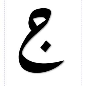 بطاقات حرف الجيم تعليم الحروف للاطفال بطاقات تعريف الحرف واشكاله وحركاته شمسات Free Worksheets For Kids Alphabet Worksheets Islam For Kids