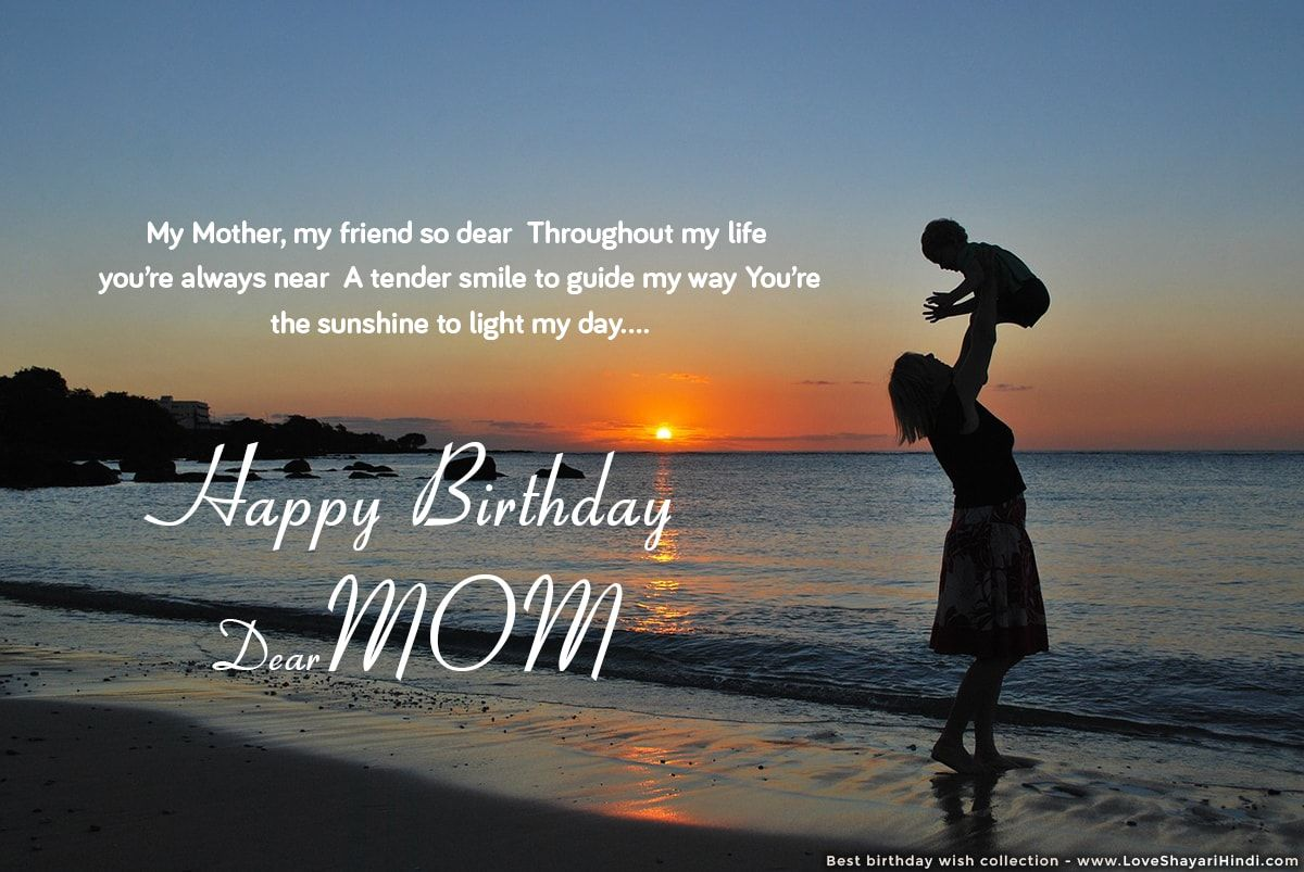 birthday wishes for mother in hindi Birthday wishes for