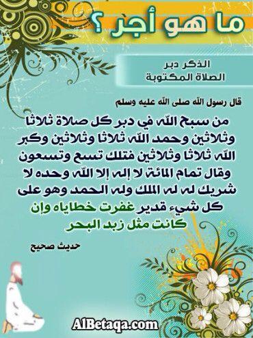 Desertrose سبحان الله وبحمده سبحان الله العظيم التسبيح Ahadith Ahadeeth Hadith