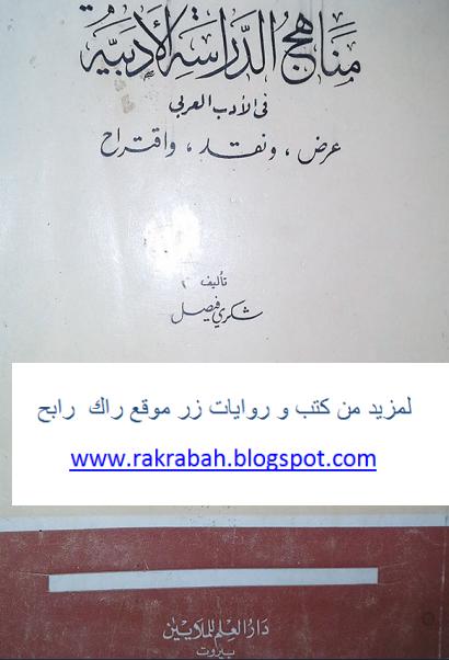 كتاب مناهج الدراسة الأدبية في الأدب العربي عرض ونقد واقتراح لشكري فيصل كتب الأدب كتب متنوعة Blog Posts Blog Post