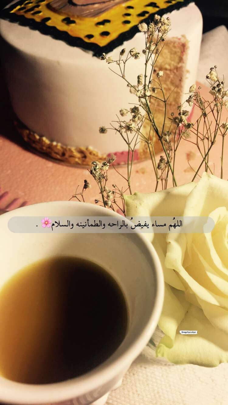 Pin By Nour Kharsa On Salma Coffee Images Cool Words Arabic Quotes
