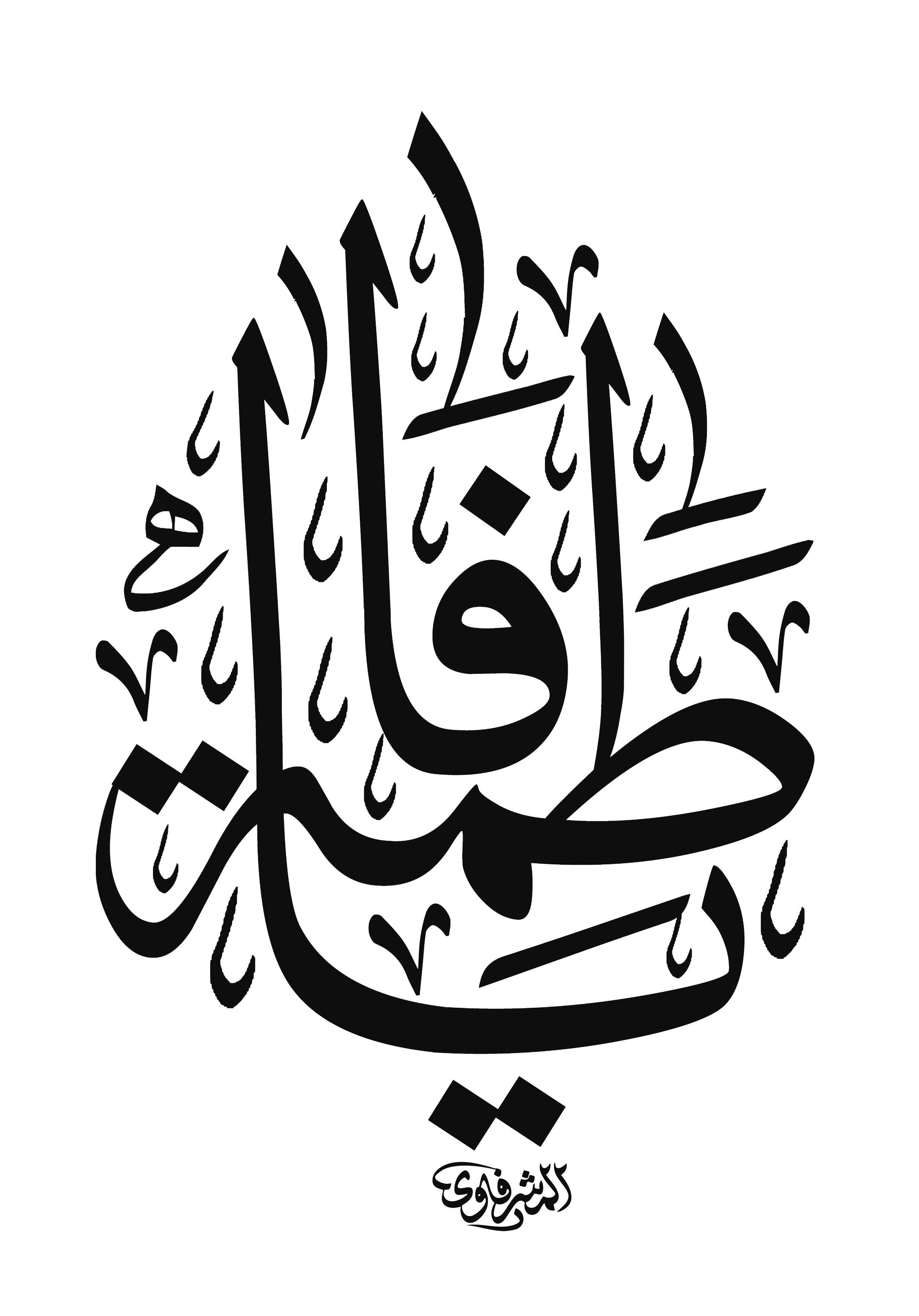 السيدة فاطمة الزهراء عليها السلام الخطاط محمد الحسني المشرفاوي Kaligrafi