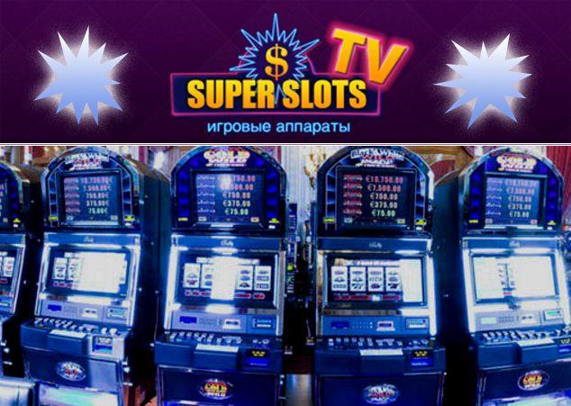 автоматы slots игровые super